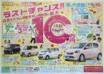 ダイハツ北海道 チラシ発行日:2012/6/9