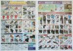 スーパースポーツゼビオ チラシ発行日:2012/6/8