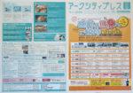 新さっぽろサンピアザ チラシ発行日:2012/6/2