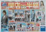 アオキ チラシ発行日:2012/6/2