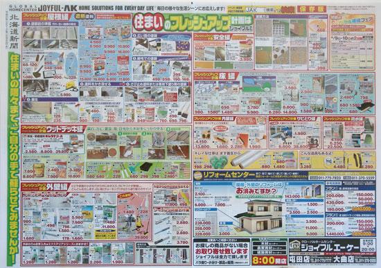 ジョイフルエーケー チラシ発行日:2012/6/6