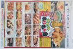東急百貨店 チラシ発行日:2012/6/7