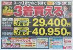 はるやま チラシ発行日:2012/6/2