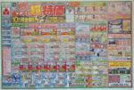 ヤマダ電機 チラシ発行日:2012/6/2