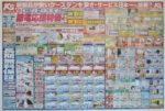 ケーズデンキ チラシ発行日:2012/6/2