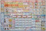 ケーズデンキ チラシ発行日:2012/6/9