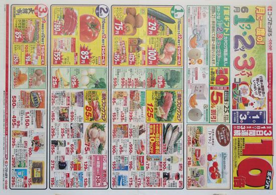 コープさっぽろ チラシ発行日:2012/6/2