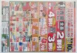 東光ストア チラシ発行日:2012/6/1