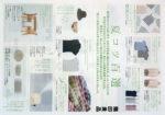 無印良品 チラシ発行日:2012/6/1