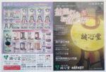 誠心堂 チラシ発行日:2012/6/1