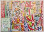 ナカヤマ チラシ発行日:2012/6/2