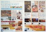 ホテルレストランガイド チラシ発行日:2012/6/1