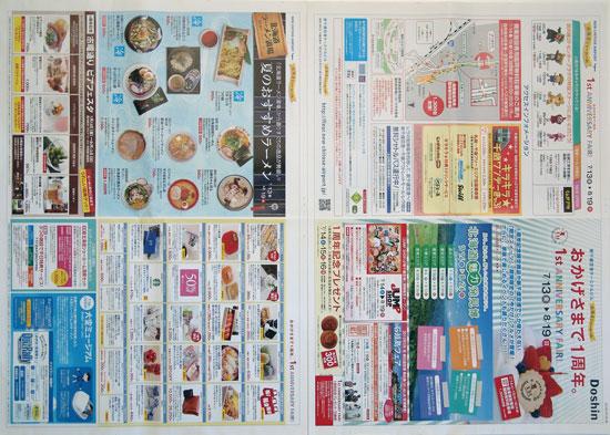 新千歳空港ターミナル チラシ発行日:2012/7/13