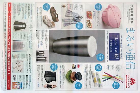 丸井今井 チラシ発行日:2012/7/4