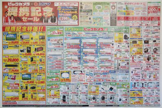 ビックカメラ チラシ発行日:2012/6/22