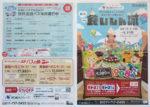 野口観光 チラシ発行日:2012/7/1