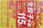 餃子の王将 チラシ発行日:2012/7/5