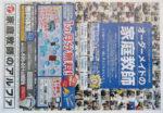 家庭教師のアルファ チラシ発行日:2012/7/1