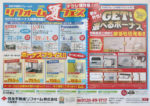 住友不動産 チラシ発行日:2012/6/21