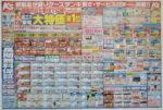 ケーズデンキ チラシ発行日:2012/7/14