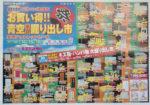 ホクレンホームセンター チラシ発行日:2012/7/14