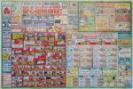 ヤマダ電機 チラシ発行日:2012/7/14