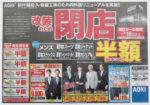 アオキ チラシ発行日:2012/6/30