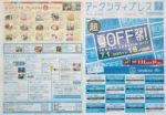 新さっぽろサンピアザ チラシ発行日:2012/7/17