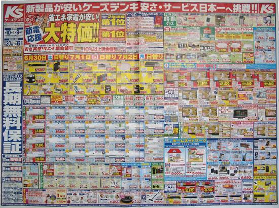 ケーズデンキ チラシ発行日:2012/6/30