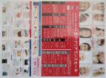 丸井今井 チラシ発行日:2012/7/13