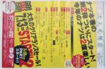 大丸札幌店 チラシ発行日:2012/7/13