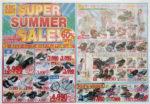 ABCマート チラシ発行日:2012/6/29