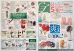 東急ハンズ チラシ発行日:2012/6/29