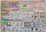 ヨドバシカメラ チラシ発行日:2012/6/29