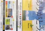 サッポロビール チラシ発行日:2012/6/30