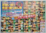 ホクレンホームセンター チラシ発行日:2012/6/30