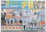 洋服の青山 チラシ発行日:2012/6/30