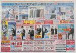 はるやま チラシ発行日:2012/6/30