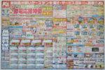 ケーズデンキ チラシ発行日:2012/7/7