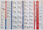 大丸札幌店 チラシ発行日:2012/7/11