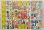 コープさっぽろ チラシ発行日:2012/7/10