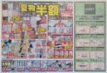 北雄ラッキー チラシ発行日:2012/7/10