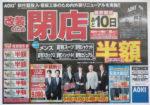アオキ チラシ発行日:2012/7/7