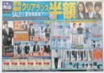 洋服の青山 チラシ発行日:2012/7/7
