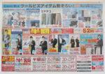 はるやま チラシ発行日:2012/7/7