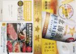 サッポロビール チラシ発行日:2012/7/11