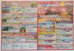 クラブツーリズム チラシ発行日:2012/7/7