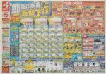 ベスト電器 チラシ発行日:2012/7/7