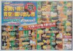 ホクレンホームセンター チラシ発行日:2012/7/7