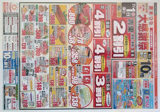 東光ストア チラシ発行日:2012/7/1
